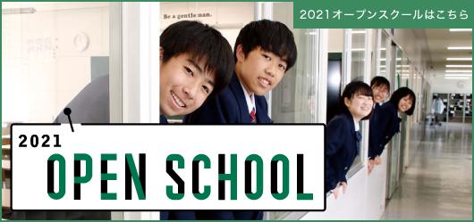 2021オープンスクール